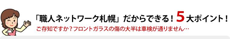 「職人ネットワーク札幌」だからできる!5大ポイント!