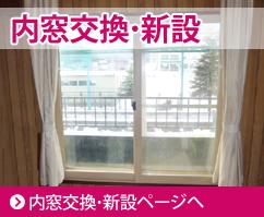 内窓交換・新設