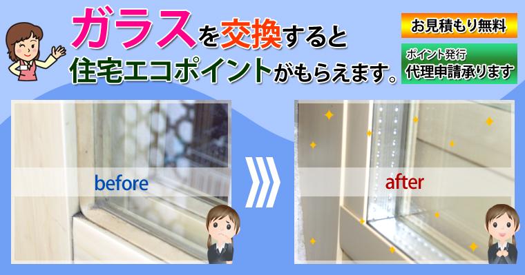 ガラスを交換すると住宅エコポイントがもらえます。