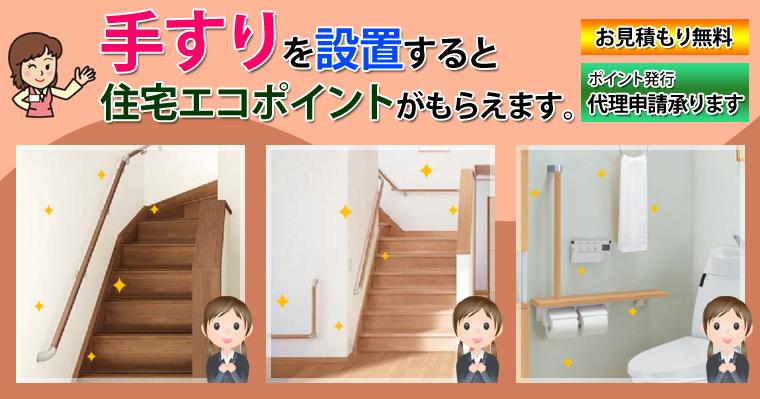 手すりを設置すると住宅エコポイントがもらえます。