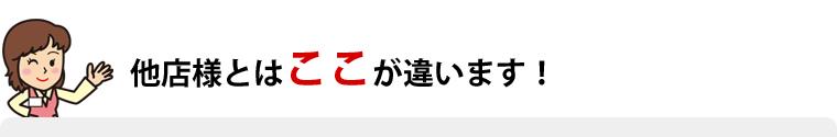 「職人ネットワーク札幌」自慢の!3つの標準仕様!!