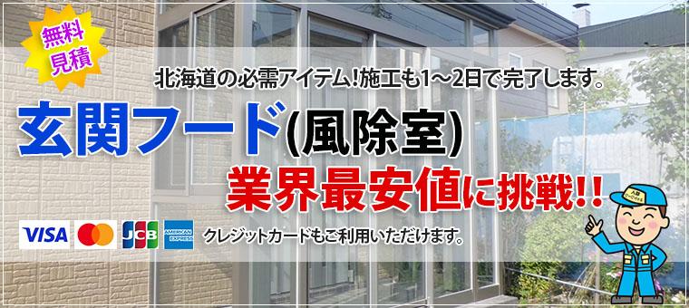 玄関フード(風除室)業界最安値に挑戦!!