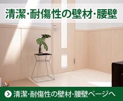清潔・耐傷性の壁材・腰壁