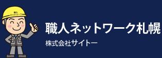 職人ネットワーク札幌 株式会社サイトー