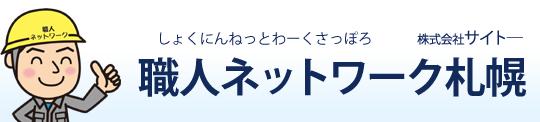 職人ネットワーク札幌