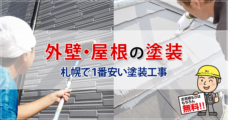 外観・屋根の塗装