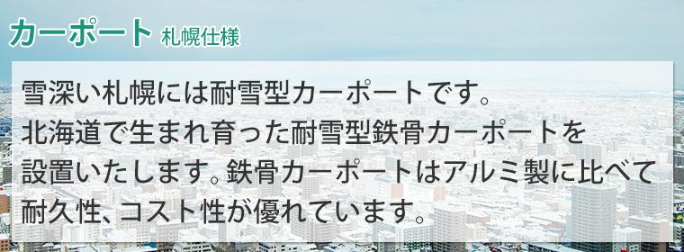 カーポート札幌仕様