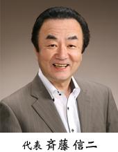 代表取締役 斉藤 信二