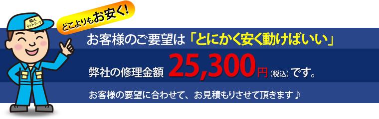 弊社の修理価格24,150円