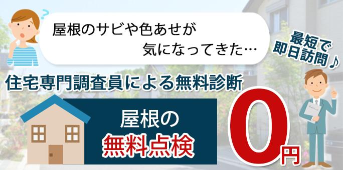 屋根の無料点検0円