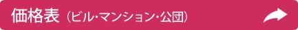 価格表(ビル・マンション・公団)