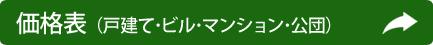 価格表(戸建・ビル・マンション・公団)