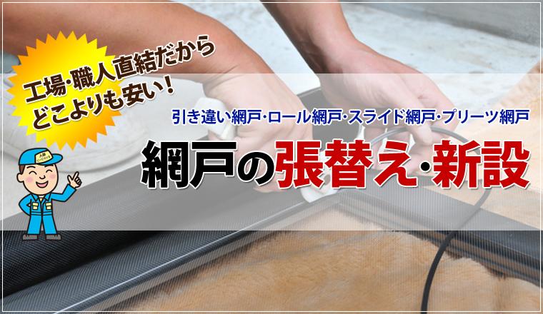 網戸の張替え・新設は職人ネットワーク札幌まで!