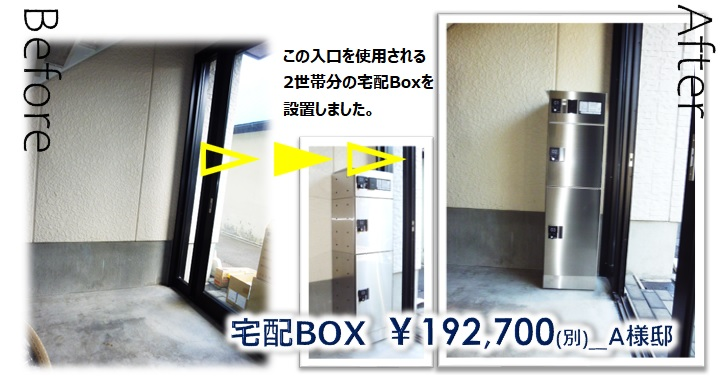 deliverybox_AP_¥192,700_syokuninnetwork