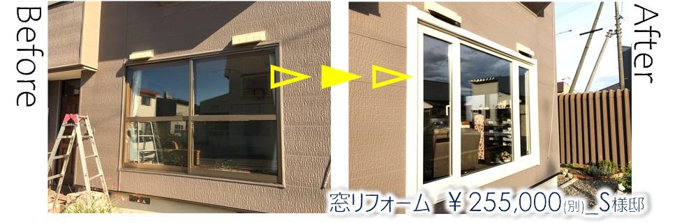 窓リフォーム_職人ネットワーク札幌
