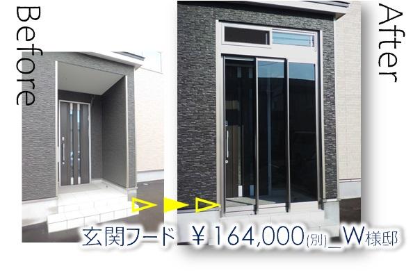 玄関フード(風除室)_W邸_職人ネットワーク札幌