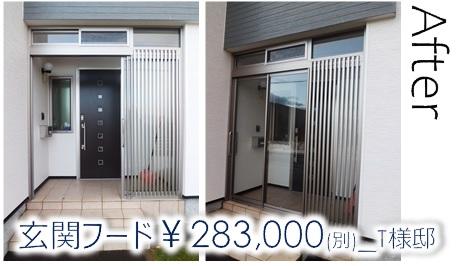 entrancefood_T_syokuninkoubouBlog