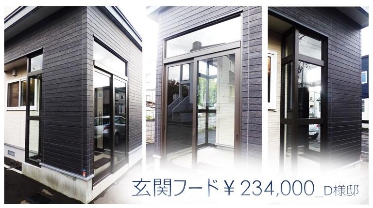 玄関フード(風除室)_D邸_職人ネットワーク札幌