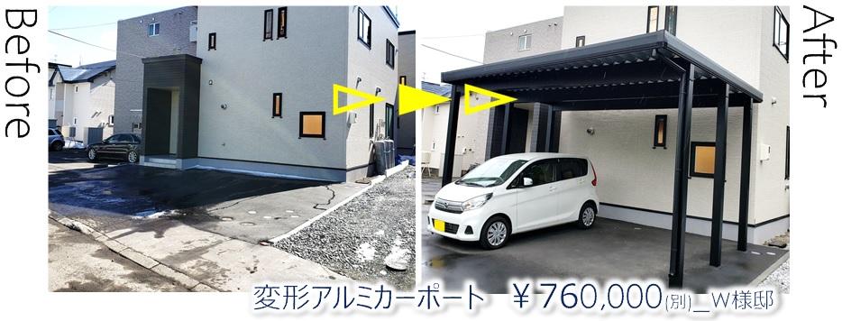 henkeiarumicarport_W_syokuninkoubou_¥760,000