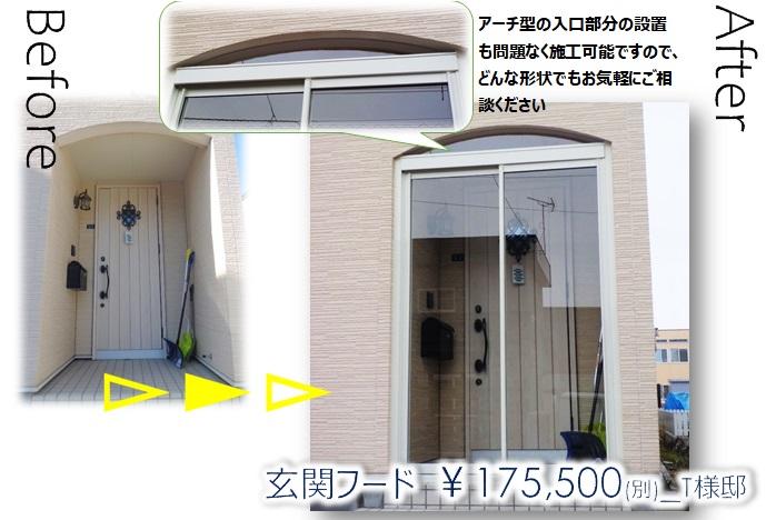 entrancefoodT_syokuninNW