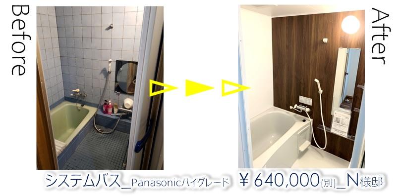 bath_reform_higashiN_640,000_syokuninnetworkblog