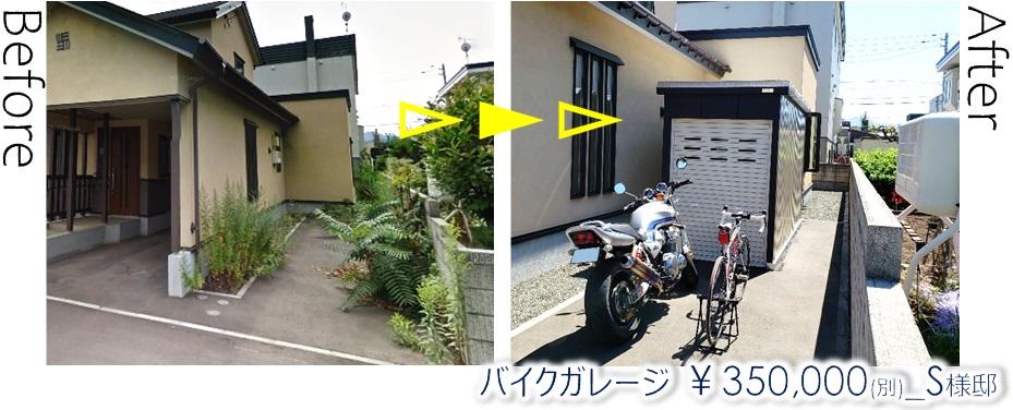 bikegarage_350,000_S_syokuninnetwork
