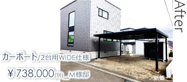 carport2wide_syokuninkouboublog