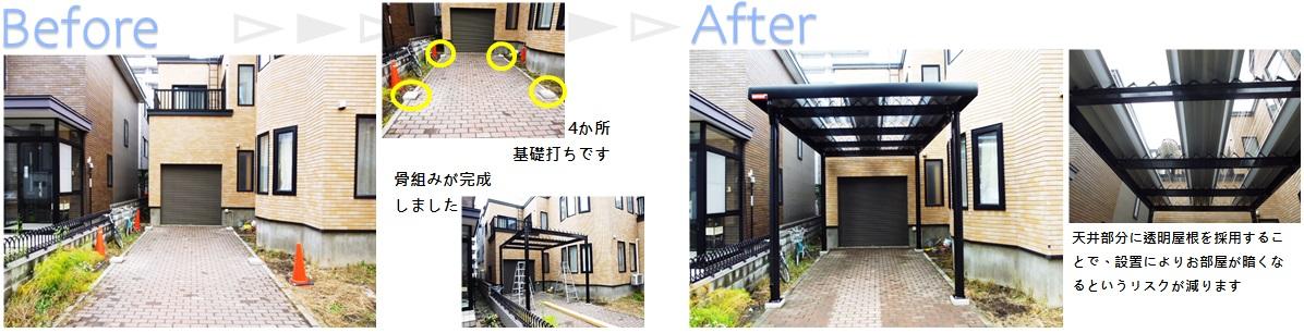 carport_syokuninkouboublog