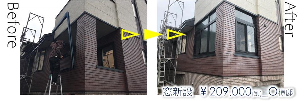 ベランダ窓新設_職人ネットワーク札幌