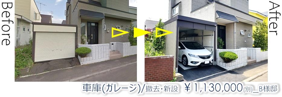 garage_1,130,000_B_syokuninnetwork