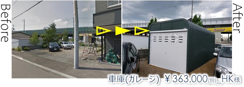 garage_363,000_HK_syokuninnetwork
